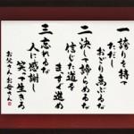 お名前詩 フォト書(SHO)長寿 その他の祝い