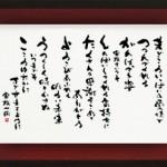 フォト書(SHO)長寿 還暦祝い(40)