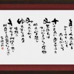 フォト書(SHO)長寿 立体タイプ 還暦祝い(19)