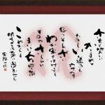 フォト書(SHO)長寿 立体タイプ 還暦祝い(20)
