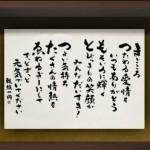 フォト書(SHO)長寿 立体タイプ 米寿祝い