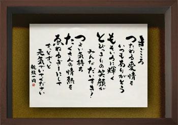 matsumototsutae