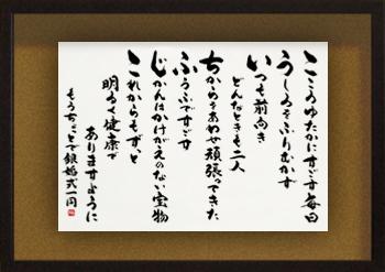 フォト書(SHO)長寿 傘寿祝い