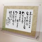 お名前詩|フォト書(SHO)長寿 米寿祝い(15)