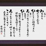 お名前ポエム|フォト書(SHO)長寿 その他の祝い(31)